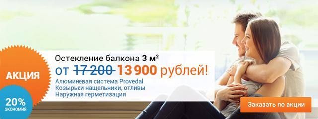 остекление балкона 3м2, цена со скидкой 13 900 рублей!