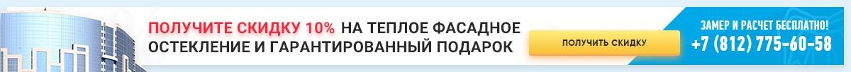 ЖК Квартал Живи! в Рыбацком - замена холодного остекления на теплое, утепление и остекление балконов и лоджий под ключ