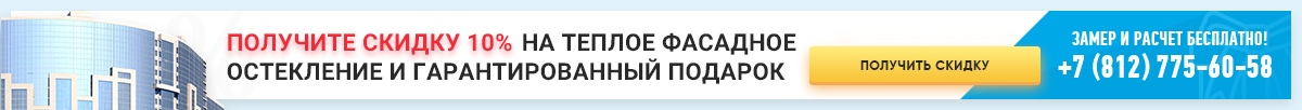ЖК Новоорловский - замена холодного остекления на теплое, утепление и остекление балконов и лоджий под ключ